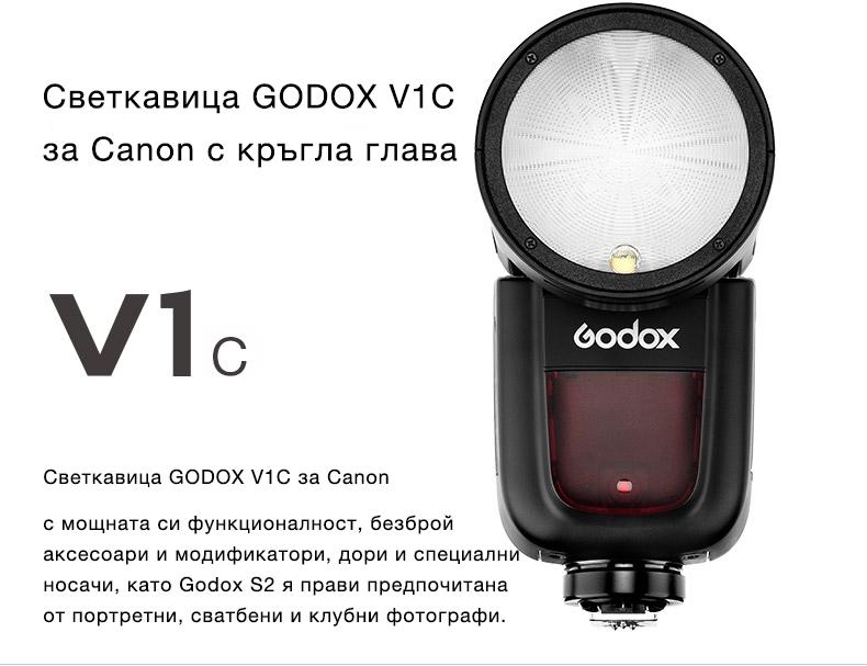 ╨б╨▓╨╡╤В╨║╨░╨▓╨╕╤Ж╨░ GODOX V1C ╨╖╨░ Canon