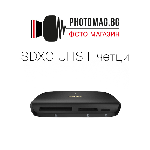 SDXC UHS II четци